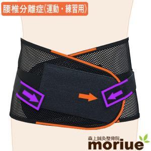 腰痛ベルト 腰 ベルト コルセット 腰椎分離症 運動・練習用 メッシュアクションギア|haripico