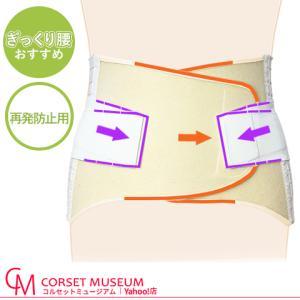 腰痛ベルト 腰 ベルト コルセット 医療用 医療 ぎっくり腰 再発防止 マックスベルトR2|haripico