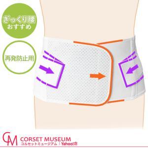 腰痛ベルト 腰 ベルト コルセット 医療用 医療 ぎっくり腰 再発防止 マックスベルトme3|haripico