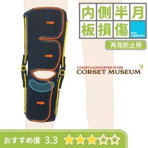 膝サポーター 膝 サポーター 医療用 医療 スポーツ 内側半月板 再発防止 ニーケアー・OA1|haripico
