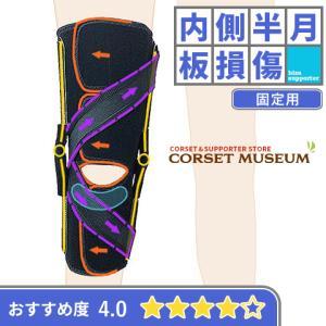 膝サポーター 膝 サポーター 医療用 医療 スポーツ 内側半月板 固定 ニーケアー・OA3|haripico