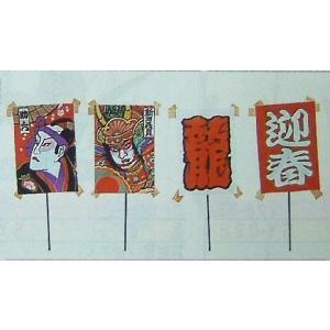 【お正月】ミニ凧4点セット(4本アソート) hariyakougei21