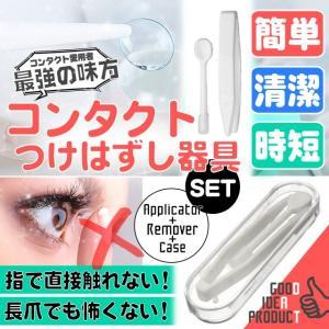 【送料無料!】簡単!清潔! ソフト/カラーコンタクト つけはずし器具セット! ケース3色! 目やレンズに指が直接触れず安心♪ソフトレンズ対応