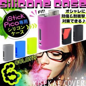 【送料無料!】激安! Eleaf iStick Pico専用 シリコンケース・全6色