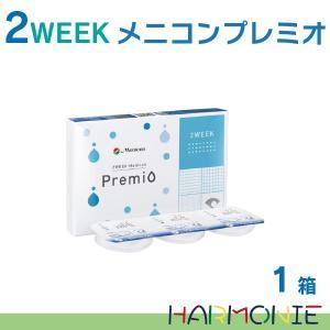 【送料無料】2WEEKメニコン プレミオ /2週間使い捨てコンタクトレンズ/