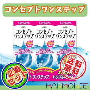 【送料無料】コンセプトワンステップ トリプルパック 2箱セット(入浴剤1袋のおまけ付き!)