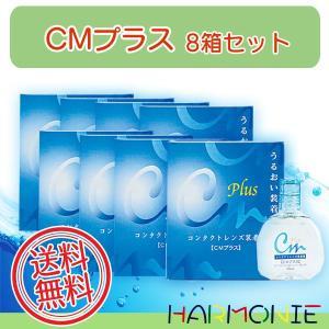【送料無料】エイコー CMプラス お得な8箱セット!/コンタクト装着液