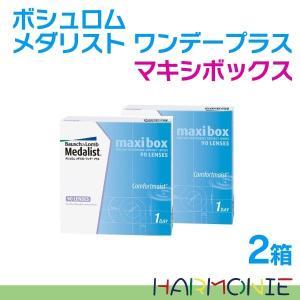 【送料無料】メダリストワンデープラスマキシボックス2箱セット/1日使い捨て コンタクトレンズ