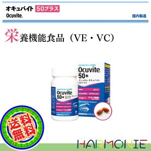 【送料無料】ボシュロム オキュバイト50プラス(栄養機能食品(VE・VC))