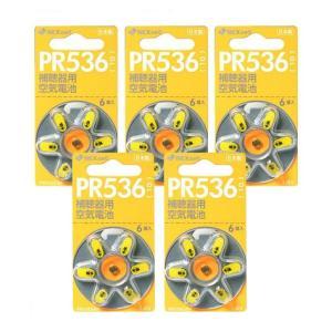 【送料無料】ネクセル 補聴器用 空気電池 PR536/6粒入り×5セット(30粒)