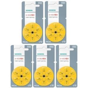 SIEMENS シーメンス 補聴器用空気電池 PR536(10) 5パックセット(30粒)