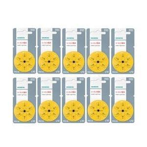 シーメンス PR536(S10) 10パックセット 補聴器用空気電池デジミミ・デジミミ2用 (PR-536 SIEMENS)