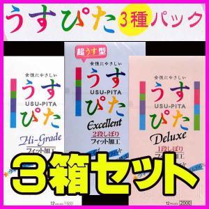 コンドーム イボ 3箱セットコンドーム 薄型コンドーム 避妊具 こんどーむ