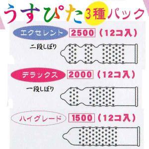 コンドーム イボ 3箱セットコンドーム 薄型コンドーム 避妊具 こんどーむ harmony 03
