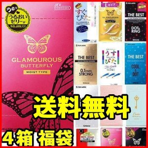 コンドーム4箱セット 日本製 避妊具 こんどーむ お楽しみ福袋|harmony