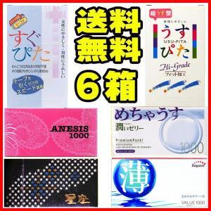 コンドーム 6箱セット 避妊具 サガミ オカモト こんどーむ あすつく 避孕套|harmony