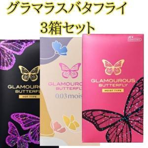コンドーム バタフライ メール便 送料無料 3箱セット|harmony
