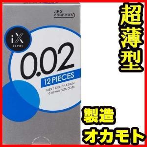 コンドーム 0.02 オカモト イクス 0.02 2000 12個入り コンドーむ薄い|harmony
