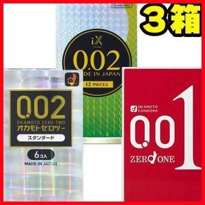 コンドーム 0.01 オカモト メール便 避孕套|harmony