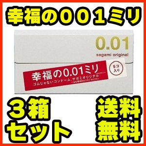 コンドーム サガミオリジナル001 ( 5コ入*3コセット ) 通販 避孕套 安全套 套套|harmony