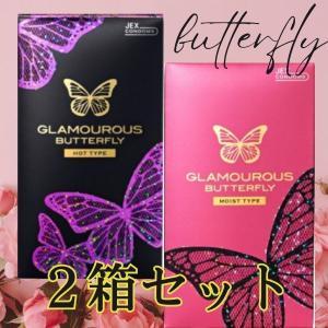 コンドーム バタフライ/2箱セット|harmony
