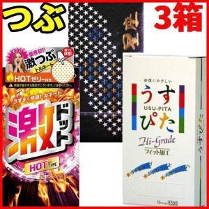 コンドーム うすぴた/ザ・ベスト/星座  3箱セット|harmony