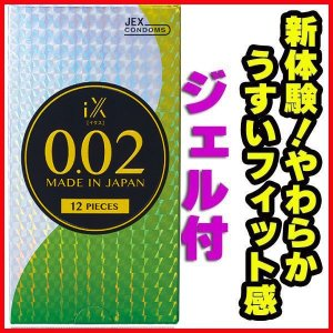 コンドーム 0.02 オカモト ゼロゼロツー 0.02mm ポリウレタン 12個入り|harmony