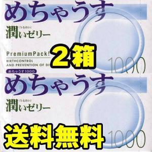 コンドーム めちゃうす1000 2箱セット...