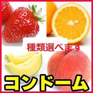 コンドーム 香り選べる ストロベリー・オレンジ・メロン・ピーチのうち1箱(12個入り) 避妊具 ポイント消化|harmony