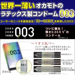 コンドーム 0.03 オカモト 6箱 ゼロゼロスリー 避妊具 送料無料 避孕套 安全套 套套|harmony|02