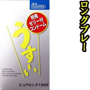 コンドーム ピュアロング 避妊具 スキン こんどーむ konndo-mu|harmony