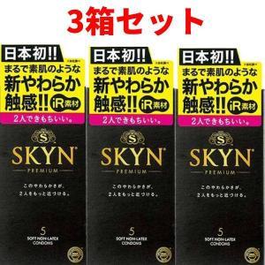 コンドーム 衛生日用品 避妊具 5個入り 3箱 セット SKYN 不二ラテックス こんどーむ|harmony