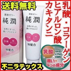 潤滑ゼリー 不二ラテックス 日本製 うるおい不足に メール便 送料無料|harmony