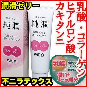 送料250円 女性 潤滑剤 潤滑ゼリー 日本製 うるおい不足に ウーマン |harmony