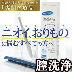 膣洗浄器 inclear インクリア 3本入り デリケートゾーン 洗浄 清潔 おりもの|harmony