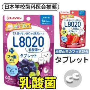 口臭対策 口臭 サプリ サプリメント タブレット L8020乳酸菌 口内環境 イチゴ ブドウ