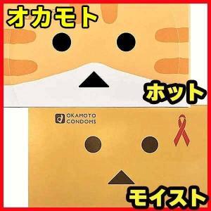 コンドーム 2箱 セット 12個入り×2箱 オカモト ダンボー ニャンボー 避妊具 組み合わせ自由 メール便|harmony