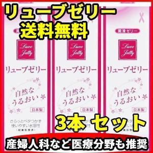 潤滑剤 リューブゼリー 潤滑ゼリー ジェクス  定形外郵便送料無料