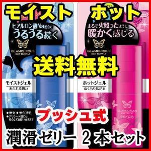 潤滑ゼリー グラマラスバタフライ潤滑ゼリー 性交痛緩和に 郵便(送料250円)