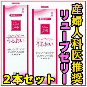 潤滑ゼリー 送料250円複数でも 更年期 リューブゼリー 潤滑剤 痛み緩和 うるおい 潤い ローション|harmony