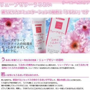 潤滑ゼリー 女性用潤滑剤 リューブゼリー2本セット 性交痛緩和に|harmony|02