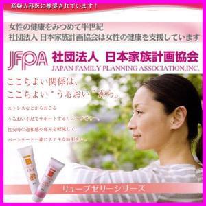 潤滑ゼリー 女性用潤滑剤 リューブゼリー2本セット 性交痛緩和に|harmony|05