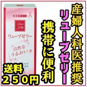 送料250円 リューブゼリー 潤滑ゼリー 潤滑剤 個別包装 分包 潤い 潤い不足 うるおう 5包|harmony