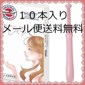 潤滑ゼリー プレペア 10本 使い切り 女性用 潤滑剤 メール便送料無料|harmony