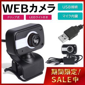 【在庫有】ウェブカメラ Webカメラ パソコンカメラ PCカメラ マイク内蔵 LED付  光補正 ビ...