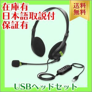 【30日〜発送】USB接続ヘッドセット 有線 マイク & ヘッドフォン テレワーク・リモートワークに!<日本語説明書付>の画像