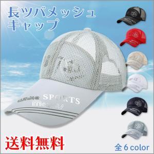 ランニングキャップ メッシュ キャップ メンズ レディース 帽子 ゴルフ UVカット サイズ調節可 ...