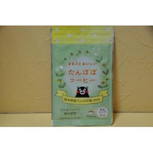 まるごとおいしい たんぽぽコーヒー アーデンモア|haro-catherine