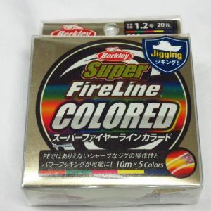 バークレイ スーパーファイヤーライン カラード 1.2号 200m 送料164円 haroweb2