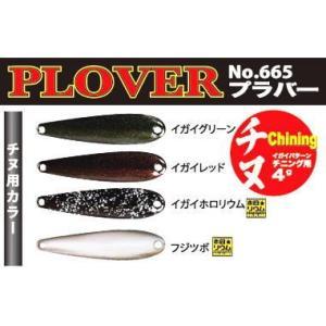ヤリエ 665 プラバーチヌ Yarie PLOVER CHINU 4g チニング スプーン|haroweb2